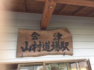 福島 山村道場駅