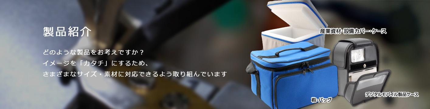 コーワ 製品紹介